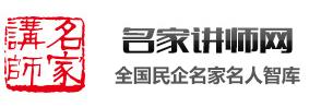 中华名家讲师网
